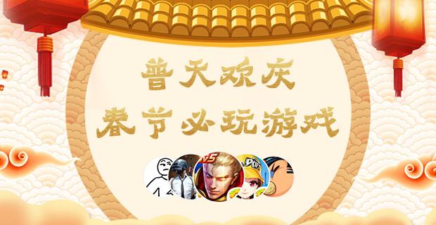 普天欢庆 春节必玩游戏
