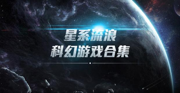 星系流浪 科幻游戏合集