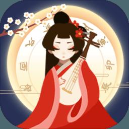 古代人生v1.0.7 安卓版